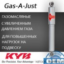 gas-a-just